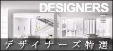人気の注目デザイナーズマンション