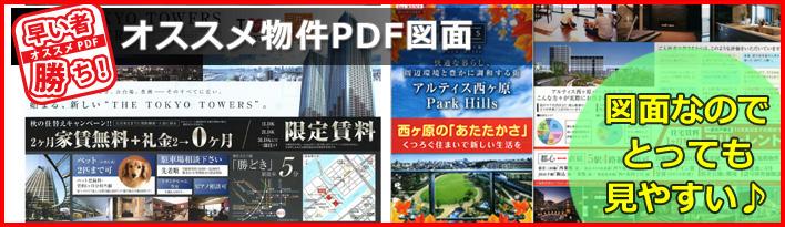 オススメ物件PDF図面